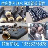 保温三通三通** 低价聚氨酯保温三通 、钢套钢聚氨酯保温三通管件。