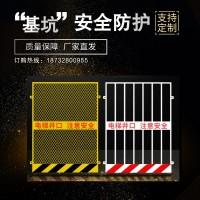 河北安平 电梯井口安全护栏网 高层施工井口护栏 人员安全井口围栏 支持定制