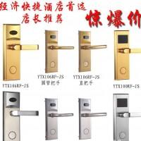 源天祥酒店刷卡锁,全国智能门锁企业,宾馆IC卡锁,智能锁