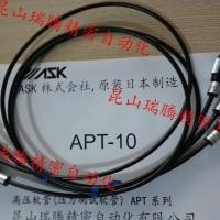 ASK株式会社高压软管APT-10测压软管
