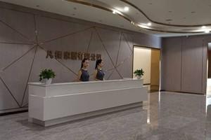 """""""凡樰""""入选品牌强国示范工程成员单位"""