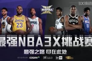 OSIM傲胜成为「最强NBA3X挑战赛」官方合作伙伴