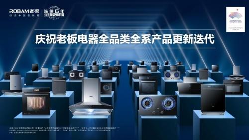 老板电器中国新厨房计划2.0发布全品类全系产品更新迭代