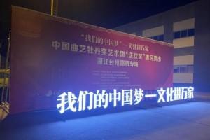 传非遗瑰宝弘中华文化中国曲艺牡丹奖艺术团走进欧路莎