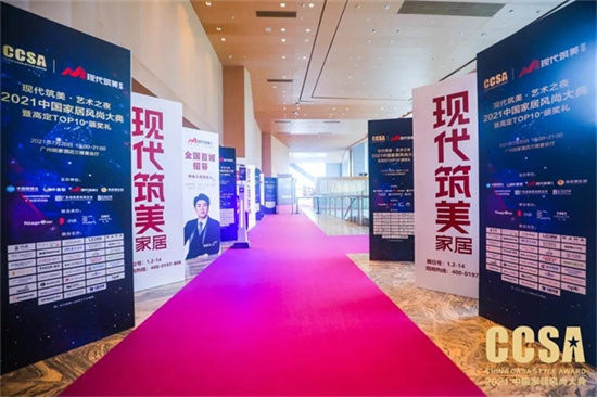 现代筑美·艺术之夜2021CCSA完美收官引领中国家居行业潮流风向标