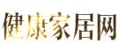 中国健康家居网